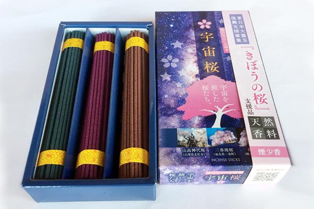 煙少香 宇宙桜 三種の香り