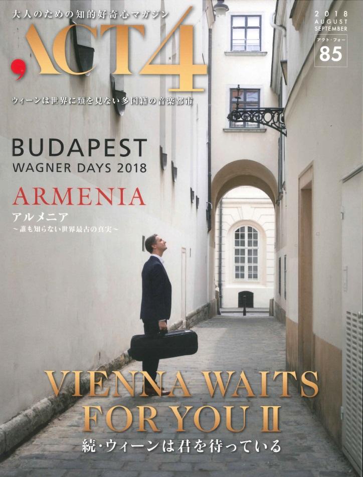 ACT4 Vol.85の表紙
