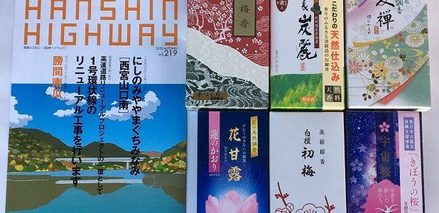 阪神ハイウェイvol219