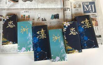 bikun_hanamoji_nikkei_mj20210317