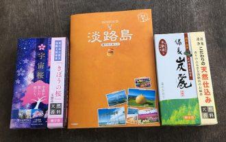 shimatabi19-awajishima
